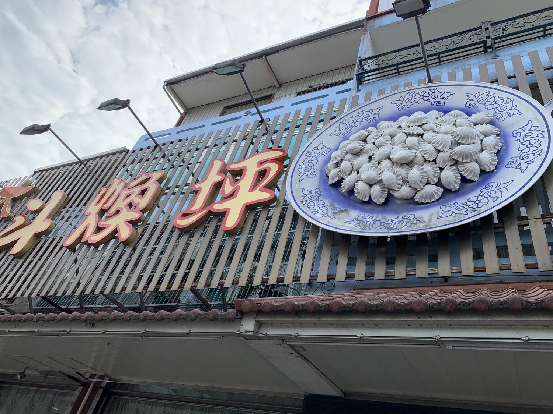 斗煥坪水餃
