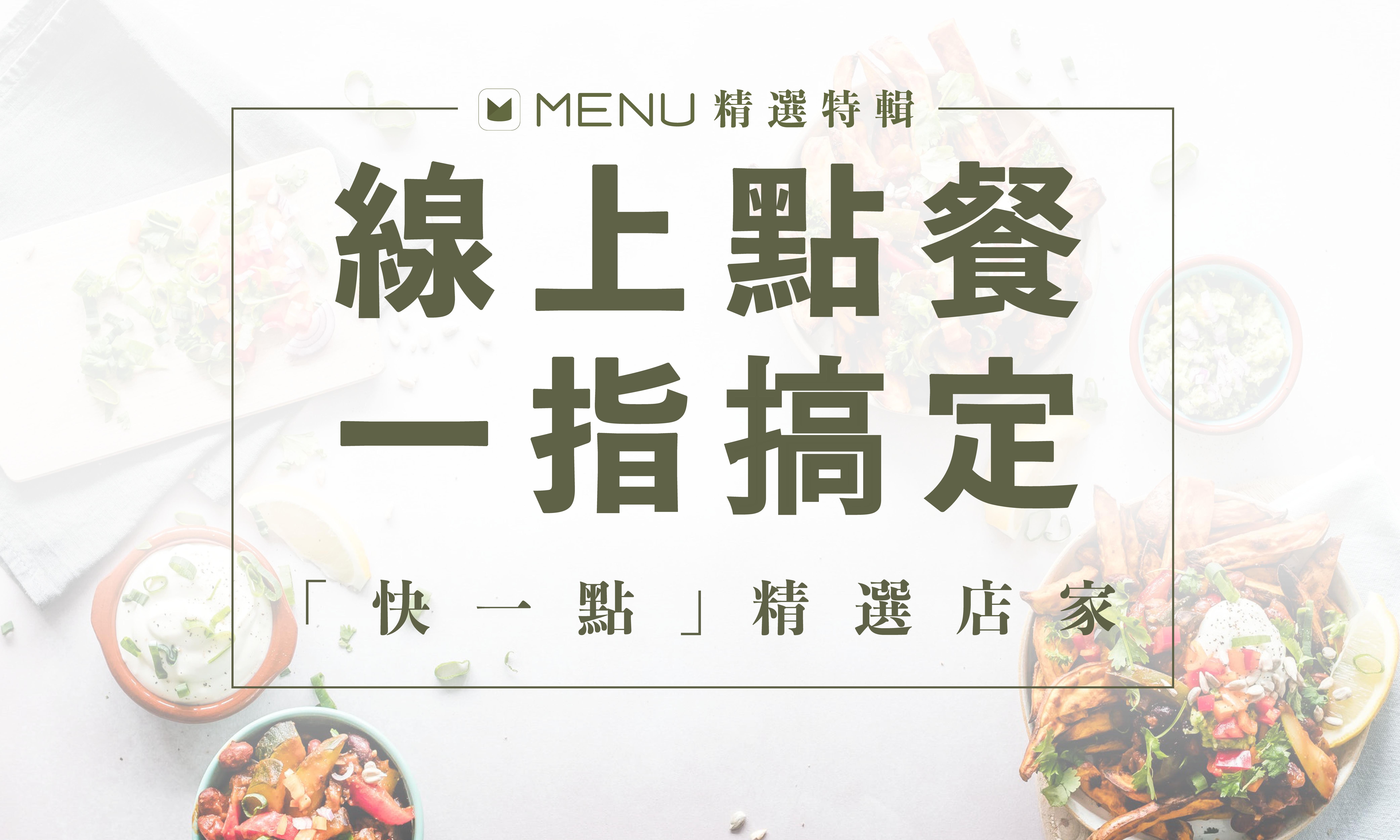 想要快一點吃到美食嗎?那就趕快使用快一點線上點餐平台吧!