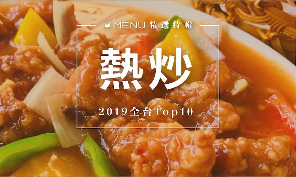 來一場熱炒之旅吧!帶你從台北吃到屏東!