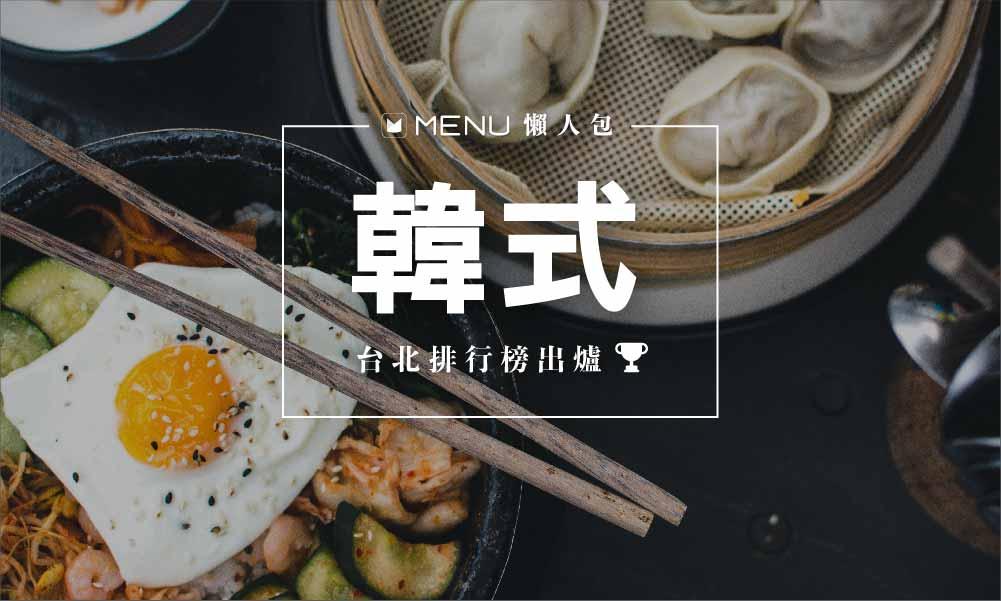 안녕하세요🇰🇷好吃韓式台灣也有一大堆啦🤤💕