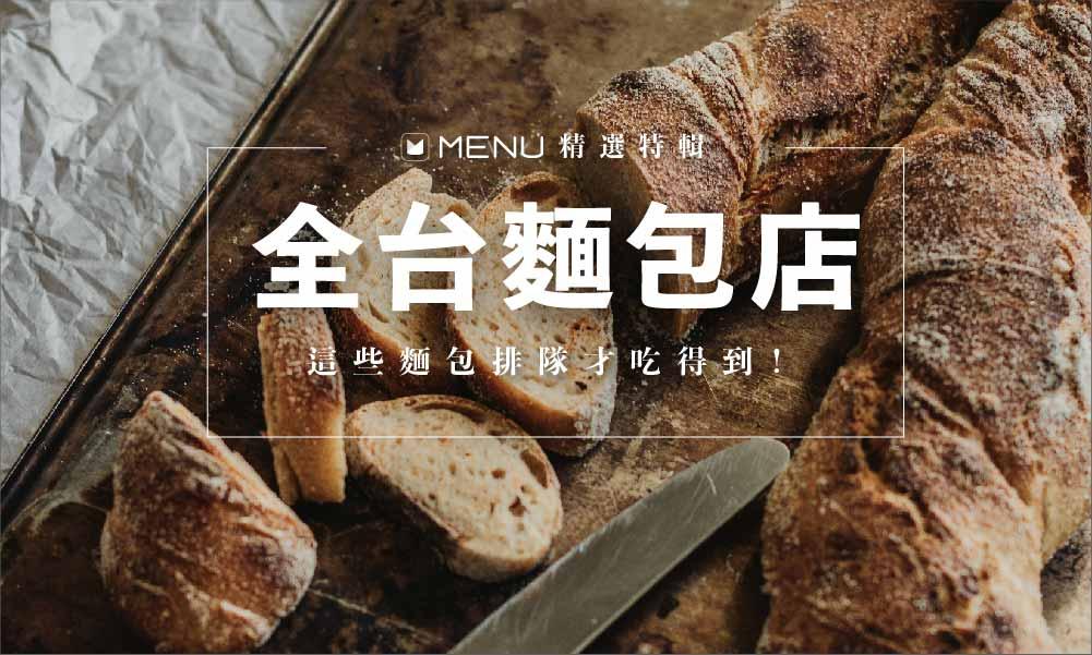 全台好吃又好拍麵包店大集合!