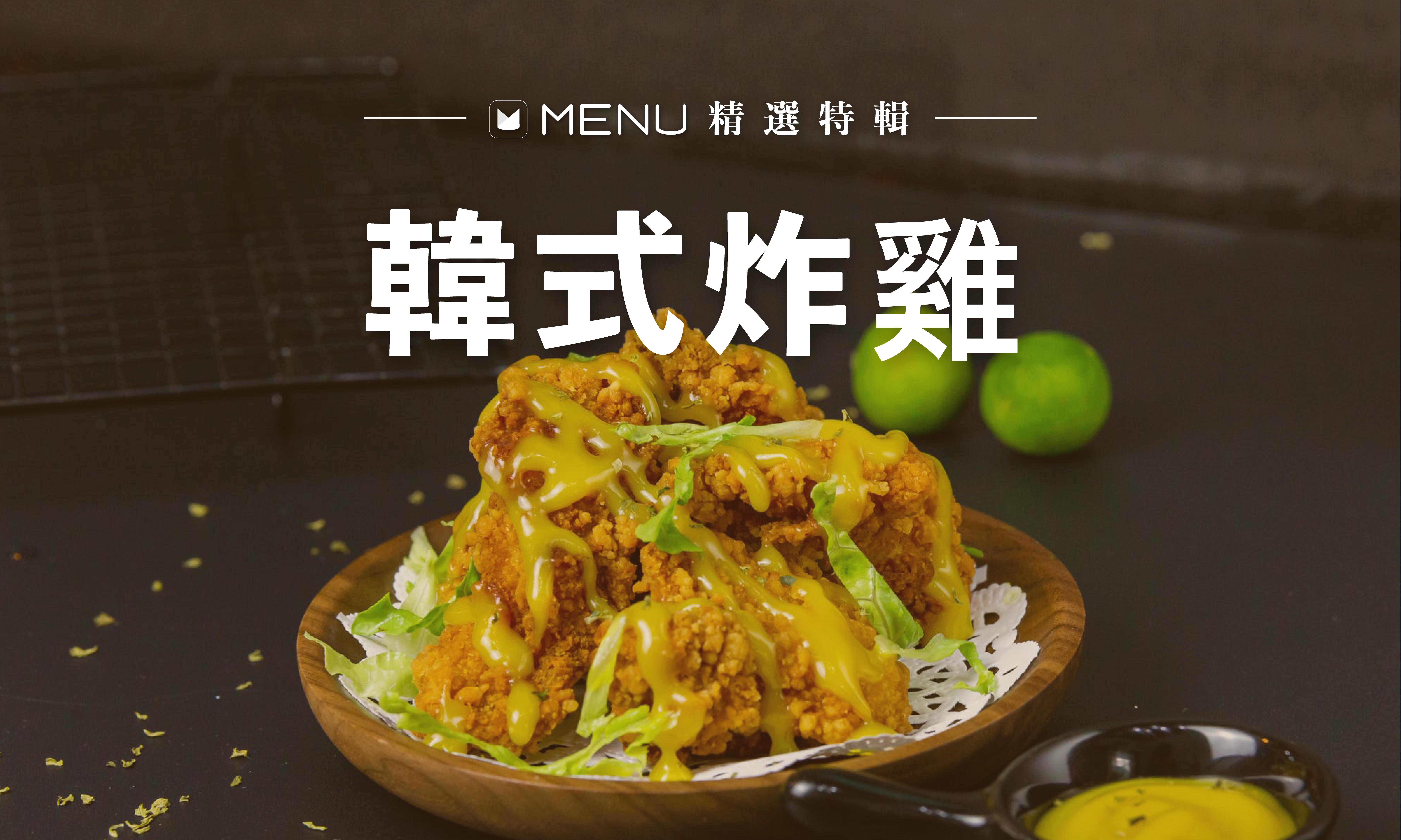 全台韓式炸雞TOP10,不用飛出國也能輕鬆吃!