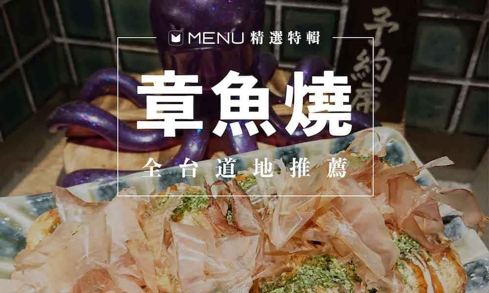 特搜全台各地的特色章魚燒小店, 來看看你是不是都吃過了?
