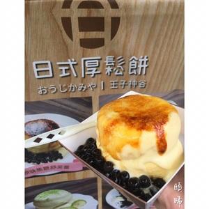 王子神谷日式厚鬆餅 新堀江