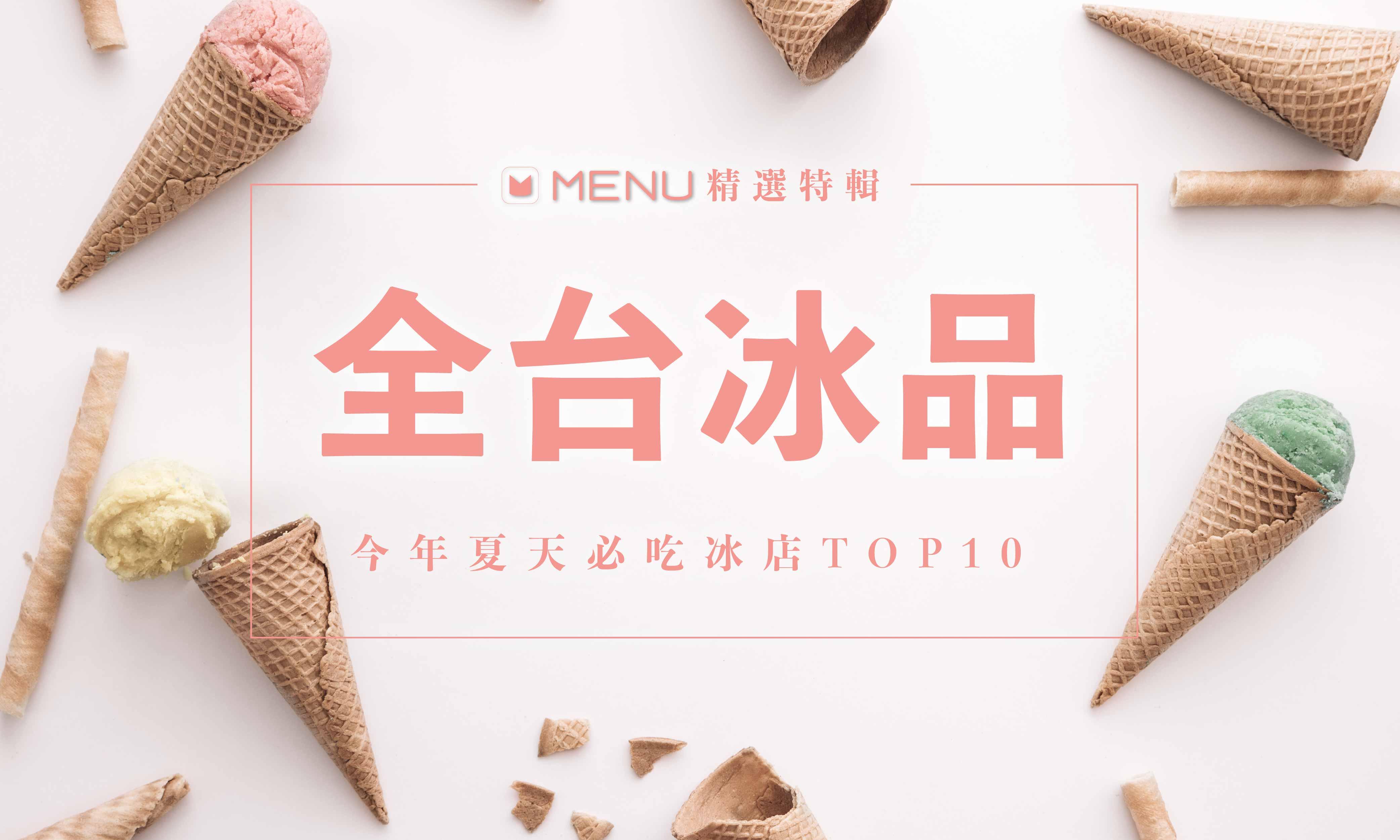 日頭赤炎炎,全台冰品TOP10讓你沁涼一夏!