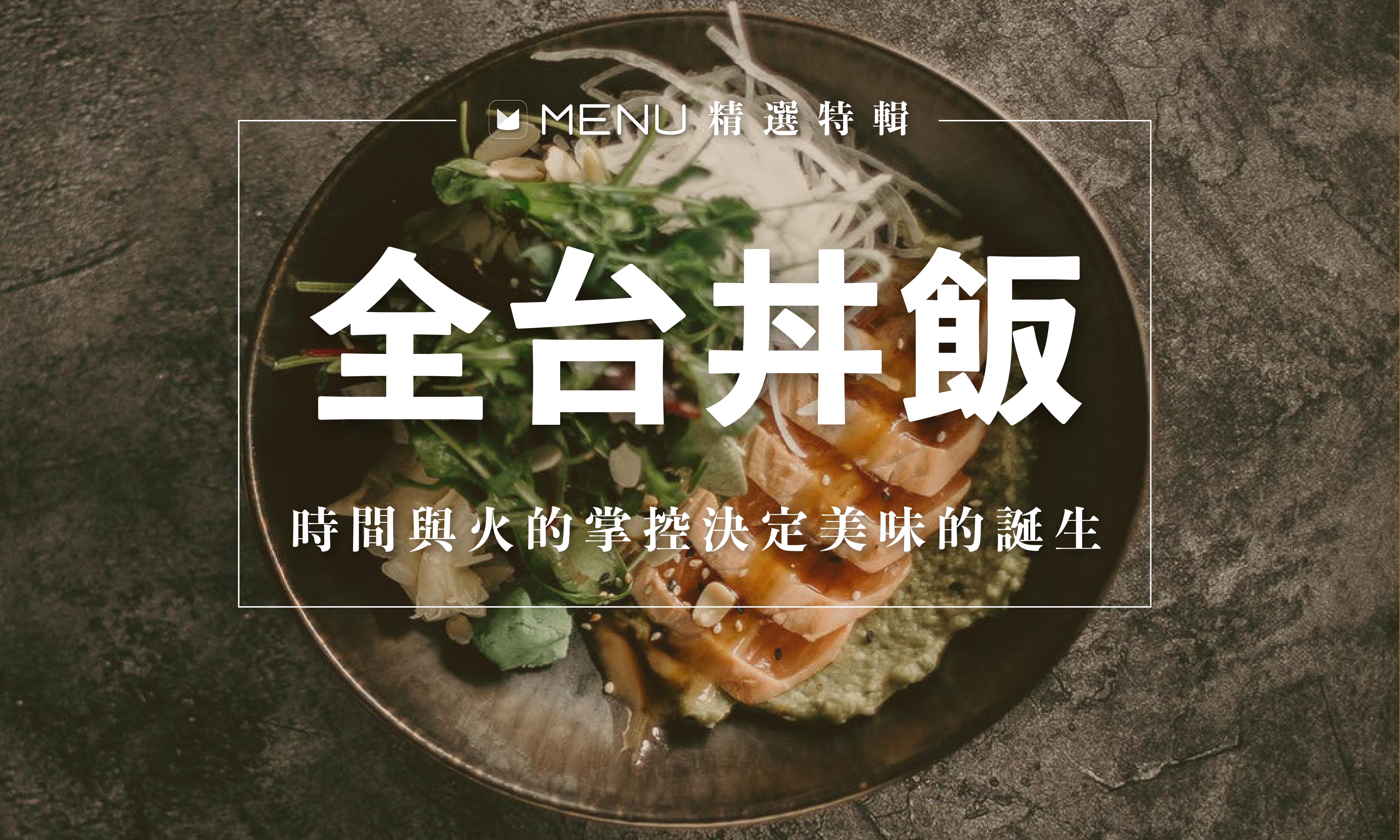 新鮮美味的生食丼與料多澎湃的熟食丼讓人難以抉擇!