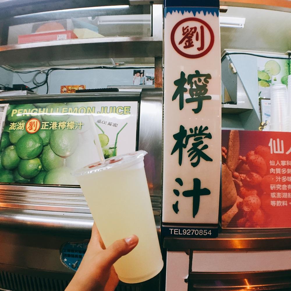 澎湖美食─劉正港檸檬汁