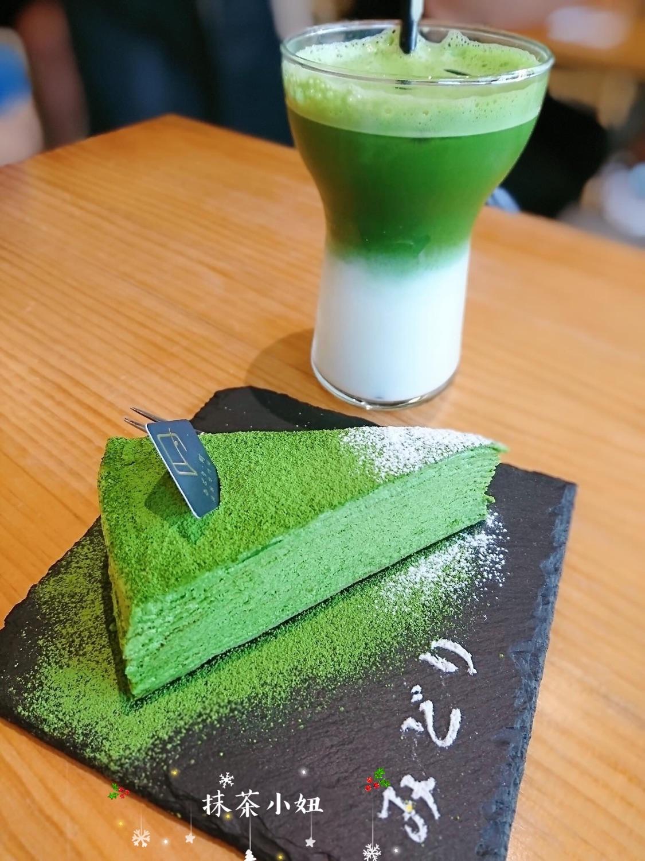 綠町抹茶專賣店