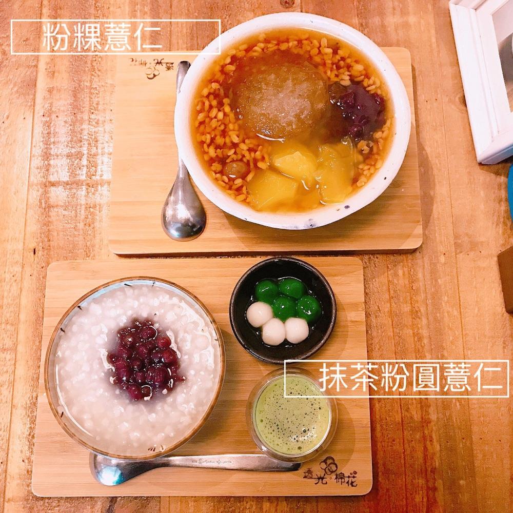 新竹美食-透光棉花