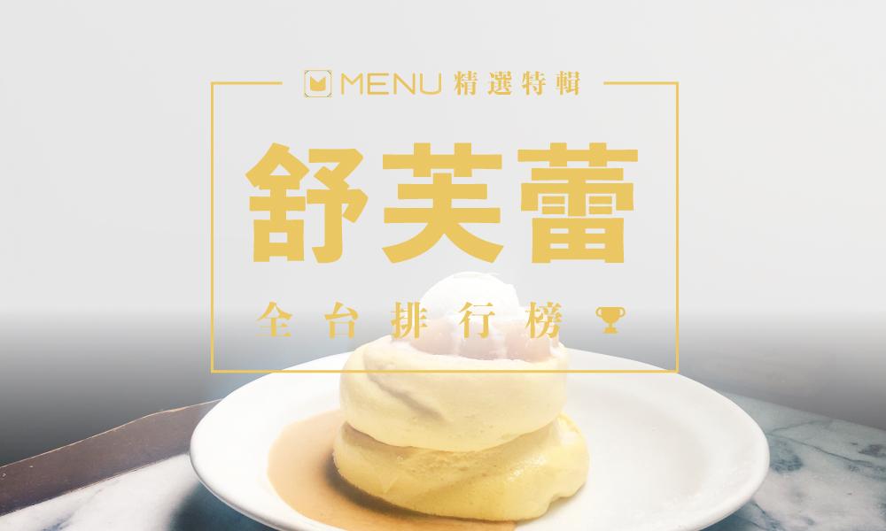 2019最受歡迎的舒芙蕾鬆餅TOP10攏底加!