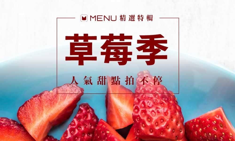 全台北、中、南草莓特輯!各種草莓甜點一次看個夠