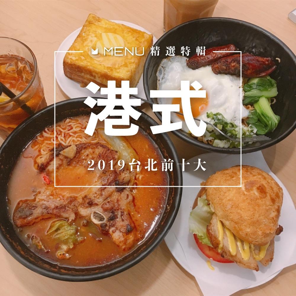 最近越來越多香港美食🇭🇰進駐台北了!2019年上半年新進榜有哪些?沒出國也能吃到道地港式味😋