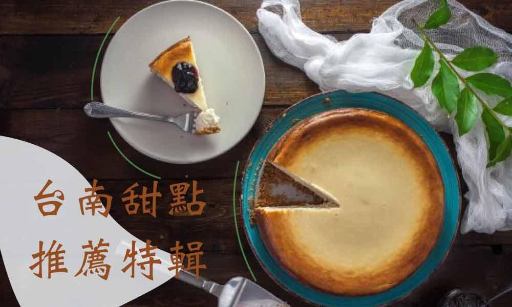 不只是在地小吃,台南甜點也是超級燒!