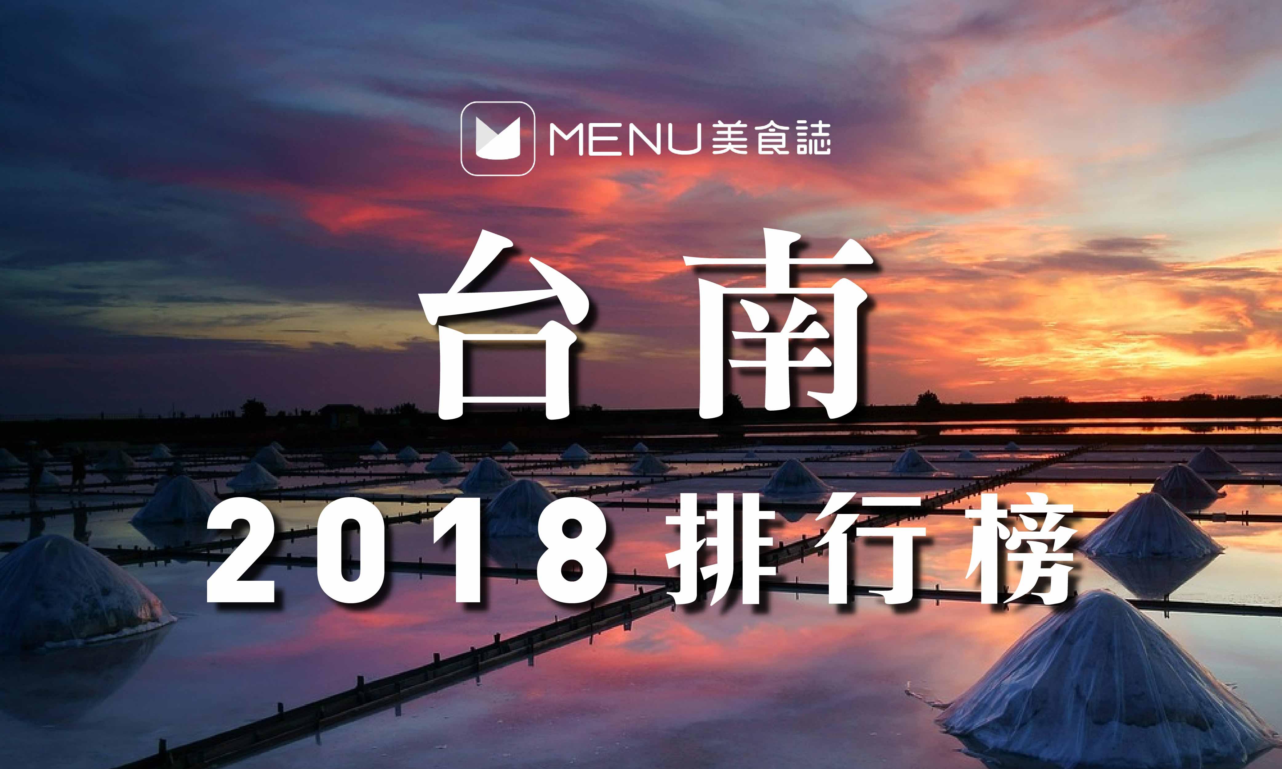 快來看看2018年台南最熱門的10間美食店家!