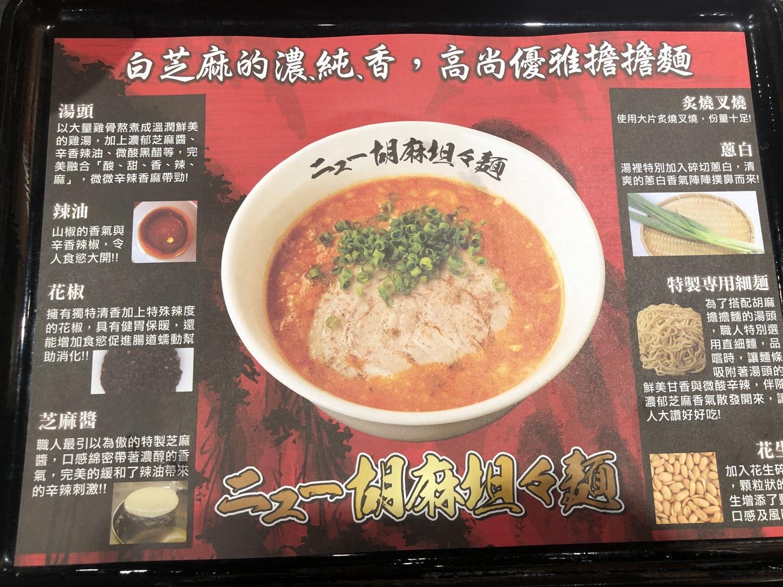 花月嵐拉麵🍜 台南新光西門店
