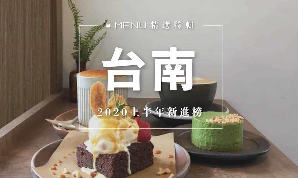 台南居然新出了那麼多又美又好吃的餐廳!這十家快點收藏起來!