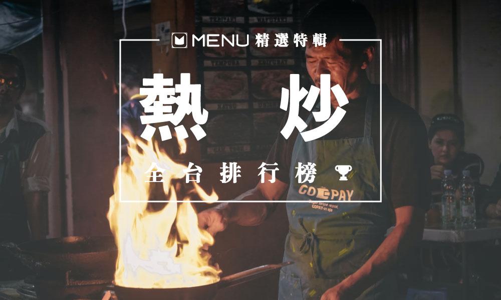 全台必吃熱炒餐廳TOP 10!