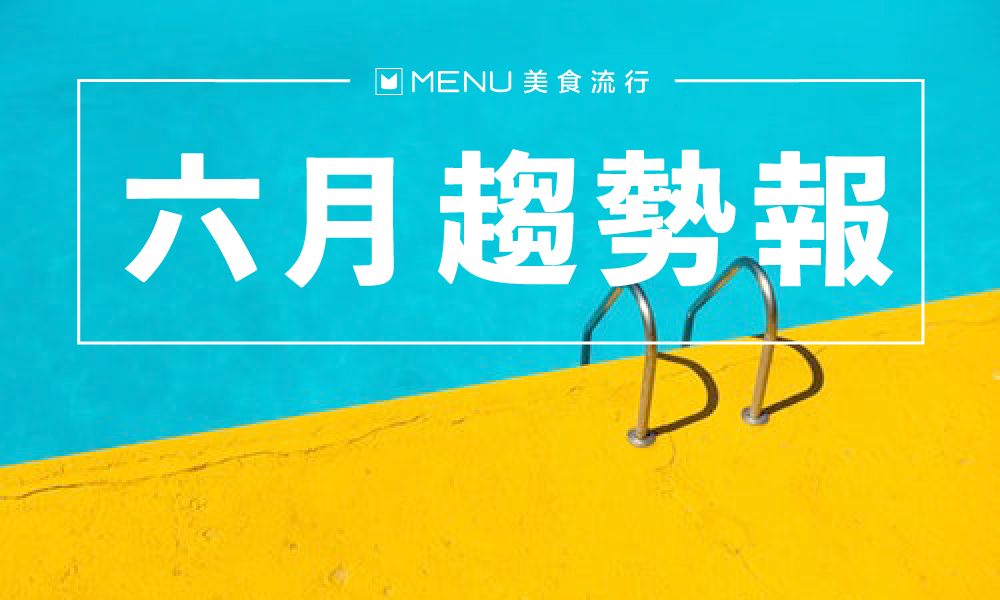 MENU美食趨勢6月報:夏天就是要吃冰!