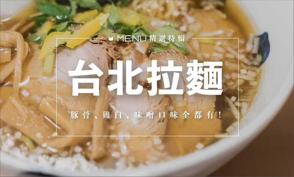 台北8家特色拉麵精選,你吃過了嗎?